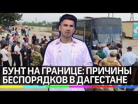 Бунт на границе: почему азербайджанцы устроили беспорядки в Дагестане?