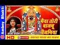 Download Maiya Tori Bajnu Paijaniya || Ma Sharda Bhajan ॥ Sanjo Baghe ॥ Maihar Dham2016  # Ambey Bhakti MP3 song and Music Video