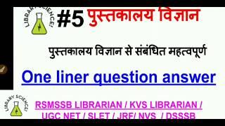 #5 पुस्तकालय विज्ञान के वन लाइनर प्रश्न उत्तर संपूर्ण डिटेल के साथ|RSMSSB LIBRARIAN | KVS LIBRARIAN|