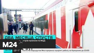 МЦД пользуется высоким спросом у пассажиров - Москва 24
