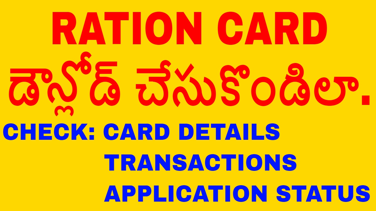 Ts Ration Card Status Enquiry Ap | Cardbk co