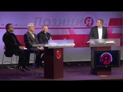 """Открытый форум """"Позиция"""" 2013 - БЛИЦ-ОПРОС"""