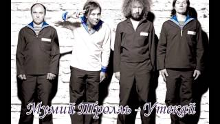 Мумий Тролль - Утекай