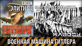 Военная машина Гитлера - Элитные части вермахта. Фильм 4 / Wardok