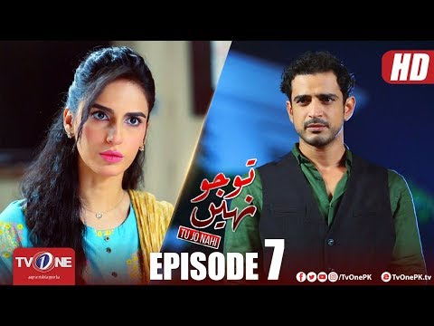 Tu Jo Nahi | Episode 7 | TV One Drama | 2 April 2018