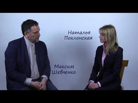Эксклюзивное интервью депутата Государственной Думы РФ Натальи Поклонской