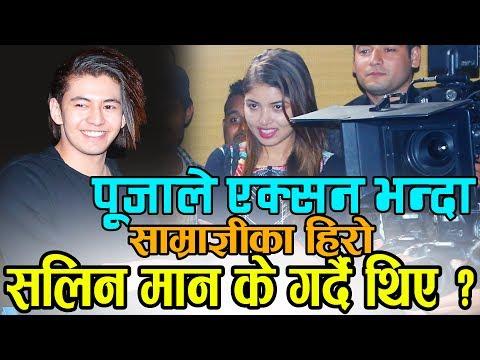 पूजा शर्माले एक्सन भन्दा सलिन मान (ए मेरो हजुर २ नायक) के गर्दै थिए ? Pooja & Salin Maan