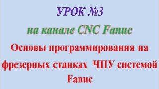 Урок №3. Часть 1. Основы программирования на фрезерных станках ЧПУ системой Fanuc.