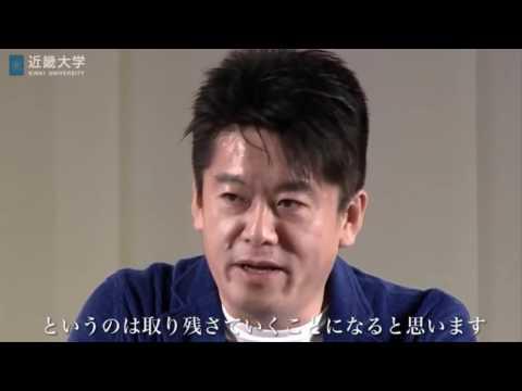 堀江貴文(ホリエモン)伝説のスピーチ ー近畿大学卒業式ー