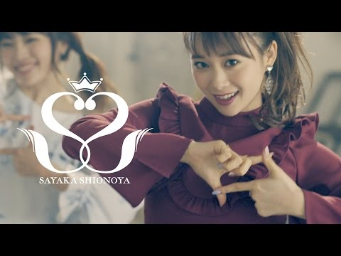 塩ノ谷 早耶香「BELIEVING」MV