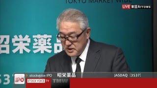 昭栄薬品[3537]JASDAQ IPO