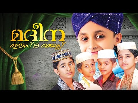 Islamic Burdha Songs Videos in Malayalam│Madinah is the best│mueenudheen bangalore 2015