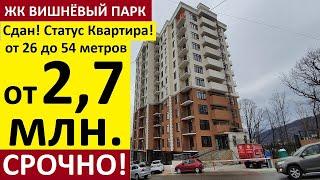 26м² 2,7млн СТАТУС КВАРТИРА р-н Макаренко в ЖК Вишнёвый Парк, недорогие квартиры в Сочи, жк Сочи,
