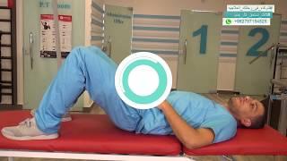 تمارين كيغل - لاشخاص الي عندهم مشاكل في قاع الحوض او الترهلات او فلتان في البول - #علاج_طبيعي