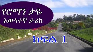 А‹ЁА€®А€»АЉ• А‰іА‹¬ АЉҐА‹ЌАЉђА‰°АЉ» А‰іА€ЄАЉ АЉАЌЌА€Ќ 1 Roman Tayes true story  Ethiopian Life