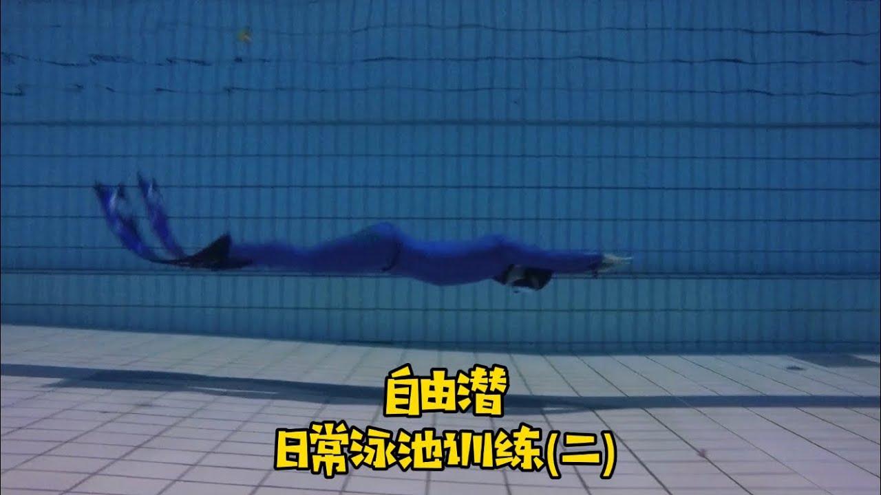 新加坡 | 自由潛 日常泳池訓練(二) - Free Dive Training 2