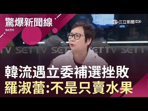 選國民黨不是因為韓國瑜!立委補選把韓流\