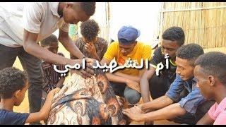 أقوى فديو للثورة السودانية - كلمة شهيد 🇸🇩✌🏻❤