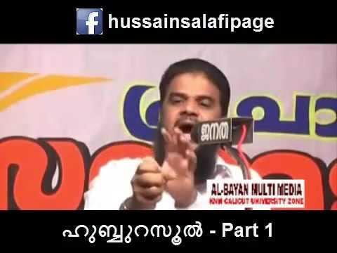 ഹുബ്ബുറസൂൽ Hubburasool - Hussain Salafi speech - Part 1