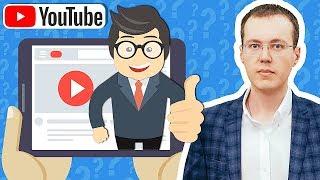 Хорошее видео на YouTube