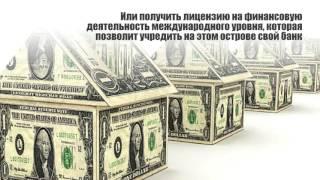 Купить оффшор Доминика из Санкт Петербурга(, 2016-10-31T11:22:13.000Z)