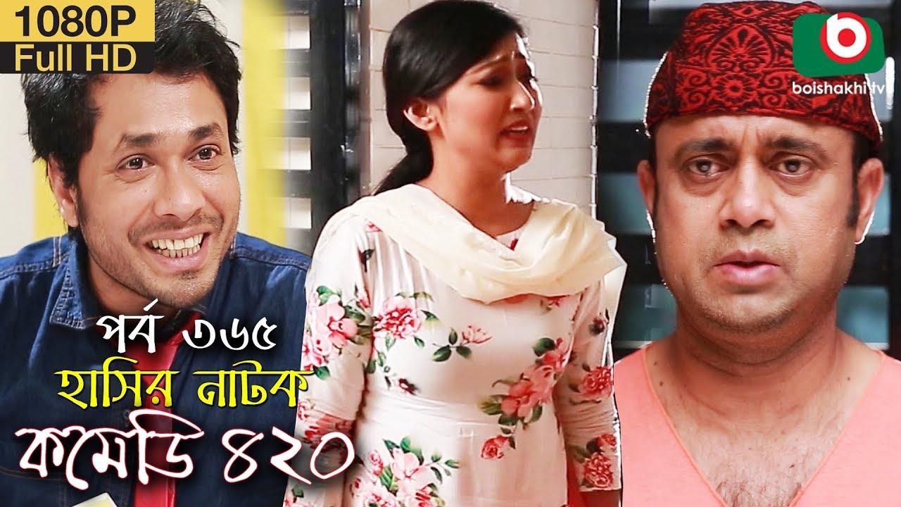 হাসির নতুন নাটক - কমেডি ৪২০ | Natok Comedy 420 EP 365 | MM Morshed, Tania Brishty - Serial Drama