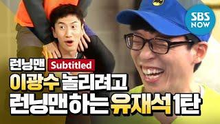 [런닝맨] '이광수 놀리려고 런닝맨 하는 유재석 1탄' / 'RunningMan' Special