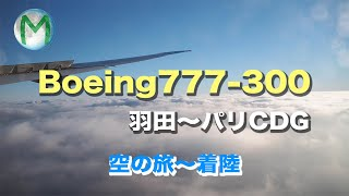 羽田〜パリ シャルルドゴール空港、JAL45便 B777-300