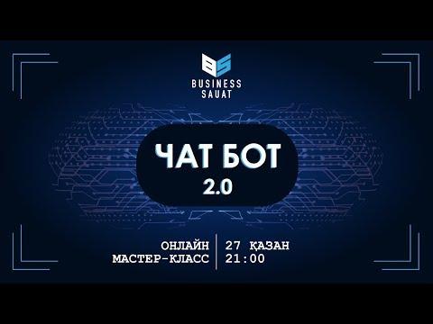ЧАТ-БОТ 2.0   онлайн мастер-класс