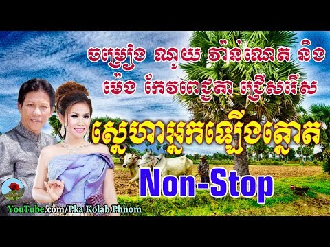 Noy vanneth and Meng keo pichenda - Noy vanneth - Meng keo pichenda - Khmer old song