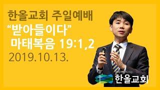 2019.10.13 한올교회 주일설교_마태복음 19-1…
