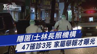 隱匿!士林長照機構47確診3死 家屬舉報才曝光|TVBS新聞