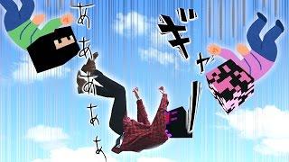 【マインクラフト】死なずに落ちろ!鬼畜すぎる即死ゲーム!【実況 マイクラ冒険隊 #27】