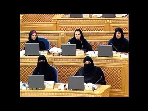 مداخلة الدكتورة خوله الكريّع (Dr. Khawla Al-Kuraya) عضو مجلس الشورى (2)