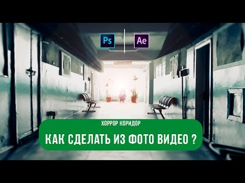 Как сделать из фото видео |3D| Photoshop | After Effects