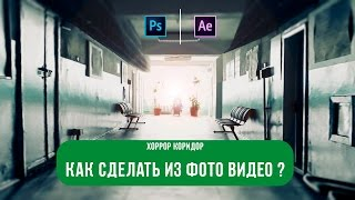 как сделать из фото видео 3D Photoshop  After Effects