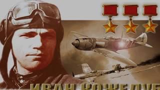 Лучшие советские летчики ВОВ