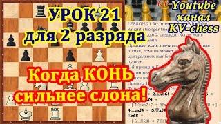 Когда Конь сильнее Слона! - Урок 21 для 2 разряда - Шахматы.