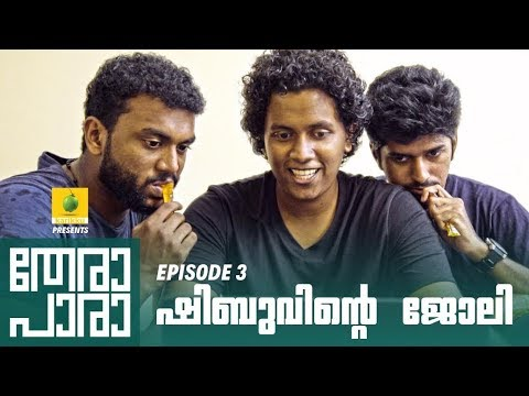 thera para season 01 ep 03 mini web series karikku kariku malayalam web series super hit trending short films kerala ???????  popular videos visitors channel   karikku kariku malayalam web series super hit trending short films kerala ???????  popular videos visitors channel
