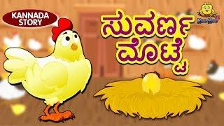 Kannada Moral Stories for Kids - ಸುವರ್ಣ ಮೊಟ್ಟೆ | Kannada Stories | Kannada Fairy Tales | Koo Koo TV