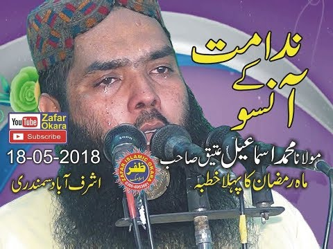 Emotional and Crying Speech By Qari Ismaeel Ateeq Topic Nadamat Ky Aanso.18.05.2-18.Zafar Okara
