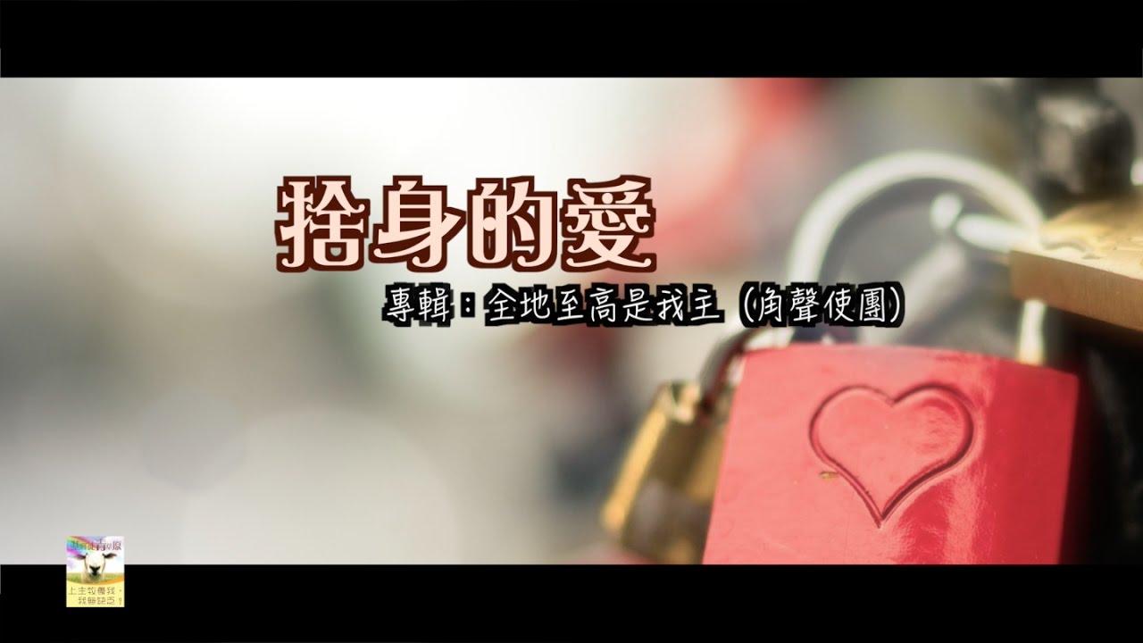 【青草原詩歌】捨身的愛(粵)