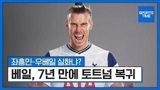 좌흥민-우베일 실화냐?…  베일, 7년 만에 토트넘 복귀 #SPORTSTIME