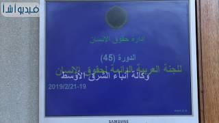 بالفيديو : بدء اعمال الدورة ال 45 للجنة العربية الدائمة لحقوق الإنسان