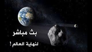 البث المباشر لنهاية العالم واقتراب كوكب ضخم من الأصطدام بالأرض ! سنموت اليوم !