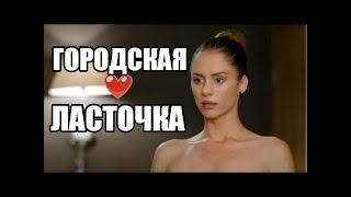 ЭТОТ ФИЛЬМ ИСКАЛИ ВСЕ! Городская ласточка  Русские фильмы 2018  Русские мелодрамы 2018