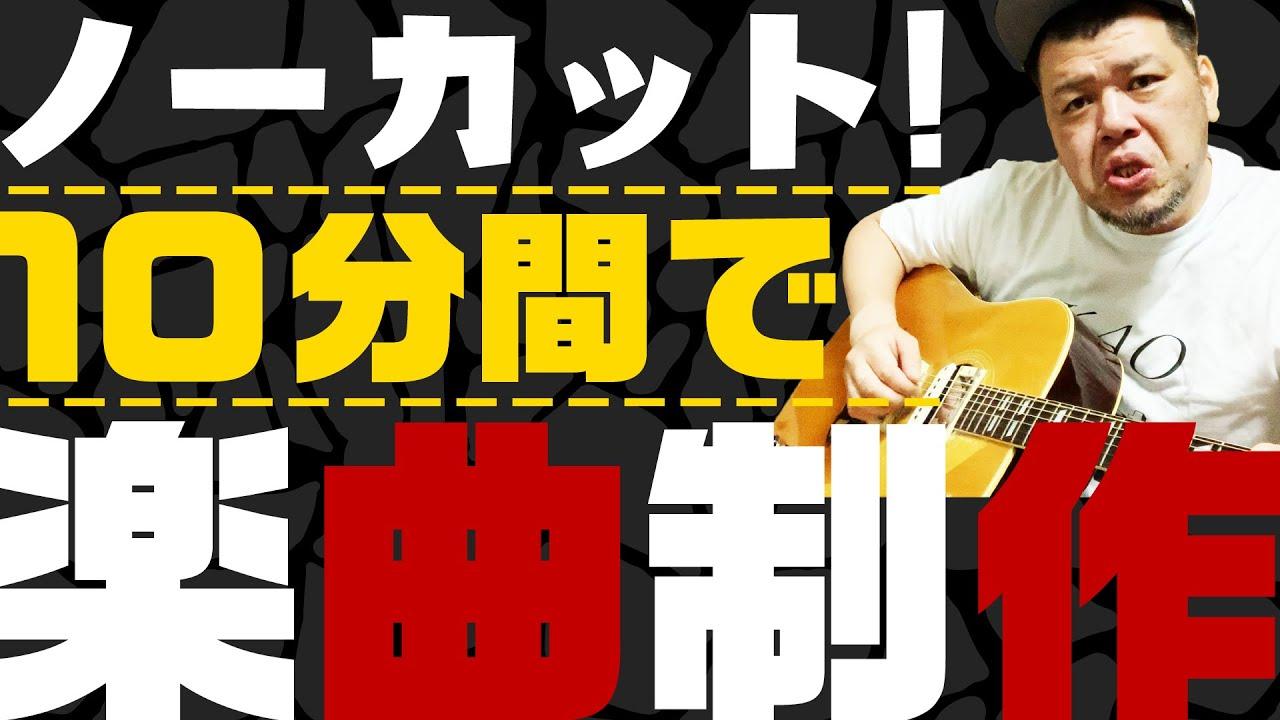 【無修正】くっきー!のOPソング制作