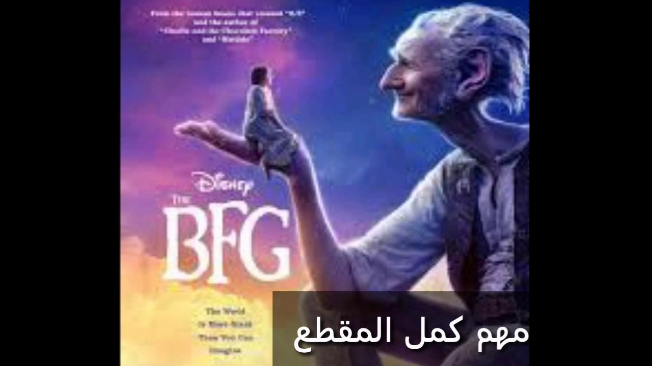 فيلم bfg كامل