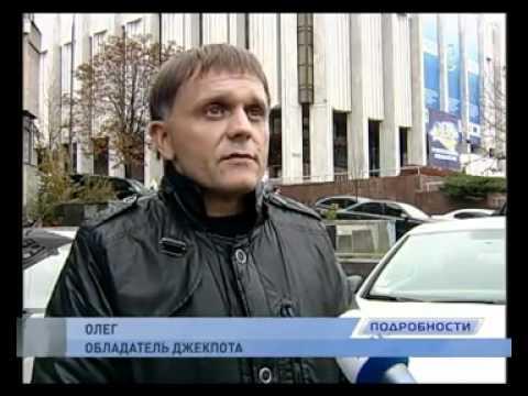 Житель Львова выиграл в лотерею 14 миллионов гривен