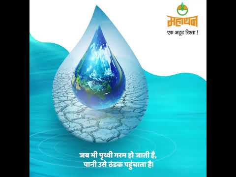 Mahadhan World Water Day